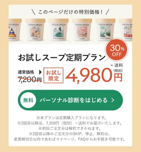 割引キャンペーン(お試しスープ定期プラン)