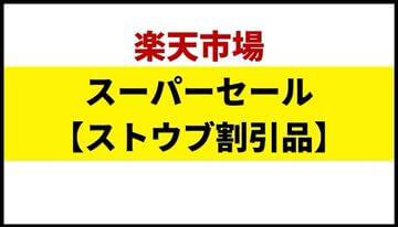 【ストウブ】楽天スーパーセール情報 50%オフの目玉賞品あり! 【2021年9月度】