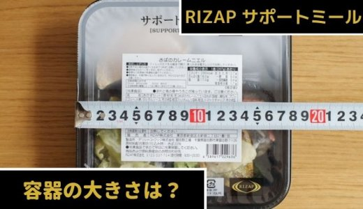 ライザップ サポートミールの容器【大きさ・サイズ】弁当箱は冷凍庫に何個入る?