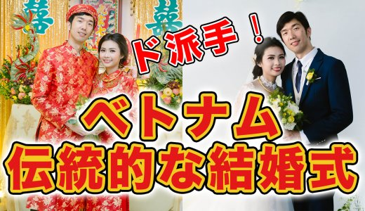 YouTube動画 第38弾 『ベトナムの伝統的結婚式』を投稿しました【YouTube】