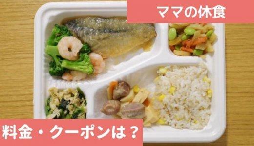 ママの休食【割引クーポンコードは?】宅配弁当の料金(値段)・送料まとめ【2021年10月最新】