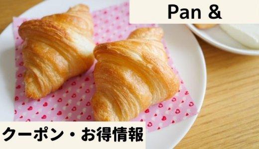 Pan&(パンド)【割引クーポンコードは?】冷凍パンを安くお得に買う攻略法まとめ【2021年10月最新】