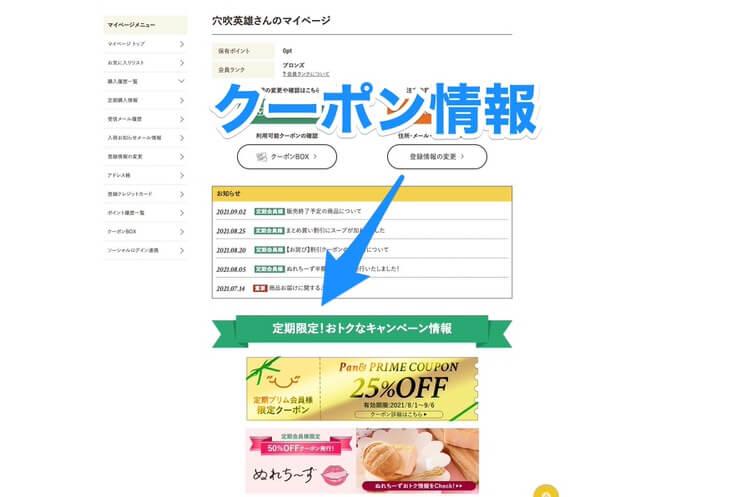 マイページのクーポン情報